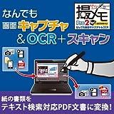 なんでも画面キャプチャ & OCR + スキャン【撮メモ Pro 2】|ダウンロード版