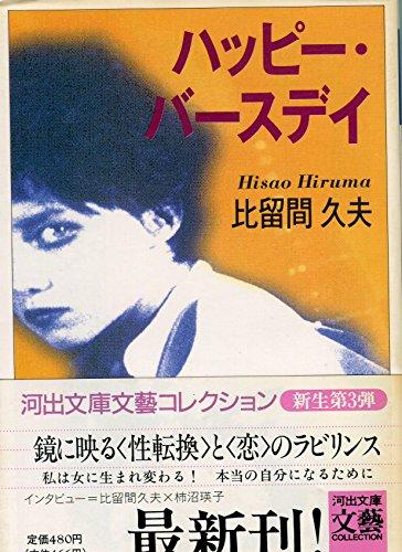 ハッピー・バースデイ (河出文庫―BUNGEI Collection)の詳細を見る