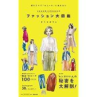 #oookickooo(キック)のファッション大図鑑