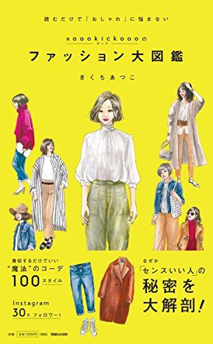 #oookickooo(キック)のファッション大図鑑の詳細を見る