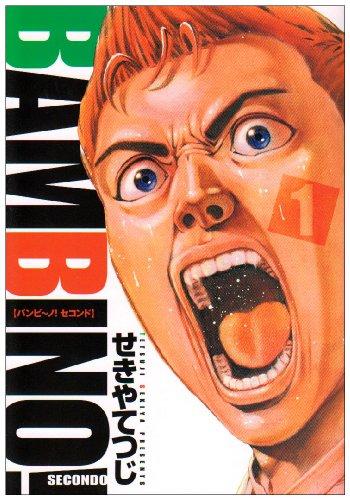 バンビ~ノ!SECONDO 1 (ビッグコミックス)の詳細を見る