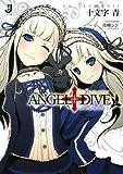 ANGEL+DIVE (2) .REUNION (一迅社文庫)