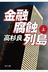 金融腐蝕列島(上) (角川文庫) Kindle版