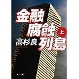 金融腐蝕列島(上)<金融腐蝕列島> (角川文庫)