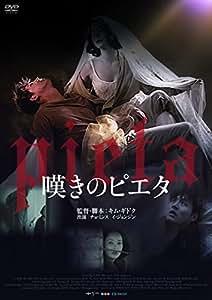 嘆きのピエタ(続・死ぬまでにこれは観ろ!) [DVD]