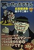 笑ゥせぇるすまん―長距離通勤 (Chuko コミック Lite 14)