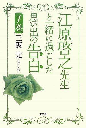 江原啓之先生と一緒に過ごした思い出の告白1巻