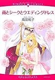 雨とシークとウエディングドレス (エメラルドコミックス ロマンスコミックス)