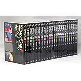 電波の城 コミック 全23巻完結セット (ビッグコミックス)