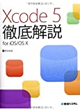 Xcode5徹底解説for iOS/OSX
