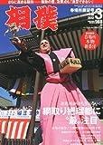 相撲 2012年 03月号 [雑誌]