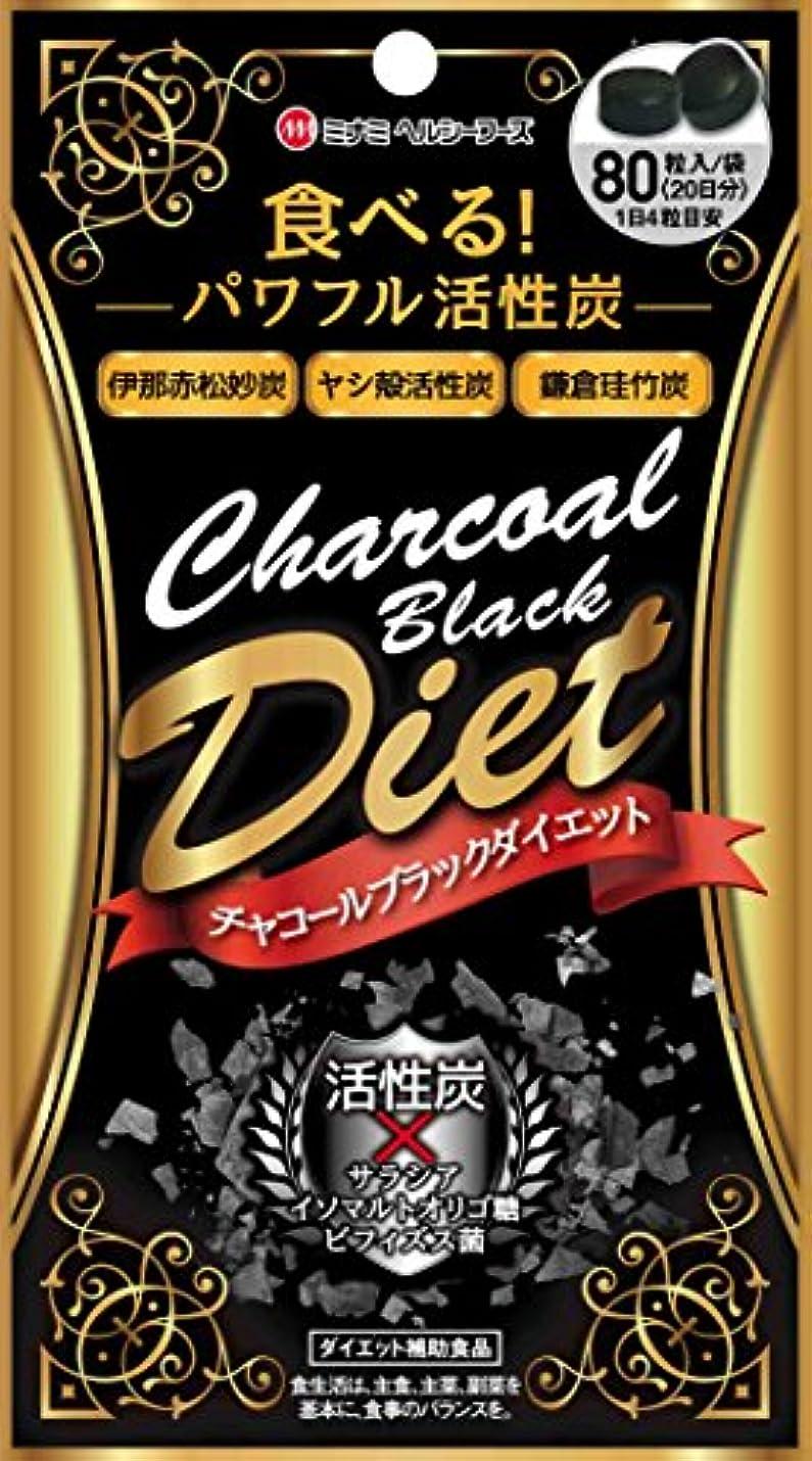 雄大なせせらぎ満足できるミナミヘルシーフーズ チャコールブラックダイエット 80粒入