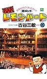 BARレモン・ハート : 25 (アクションコミックス)