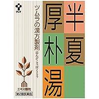 【第2類医薬品】ツムラ漢方半夏厚朴湯エキス顆粒 24包