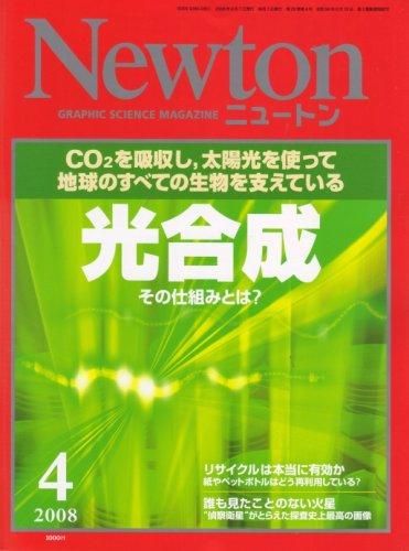 Newton (ニュートン) 2008年 04月号 [雑誌]の詳細を見る