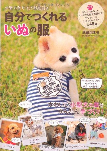 小型犬各サイズ型紙付き 自分でつくれるいぬの服の詳細を見る