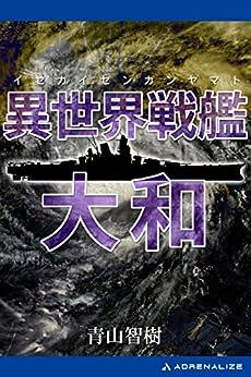 [青山 智樹]の異世界戦艦大和