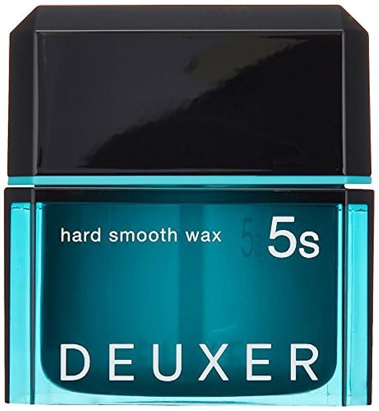 香りピンポイント活性化するナンバースリー DEUXER(デューサー) ハードスムースワックス 5S 80g
