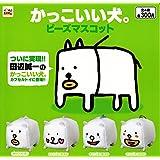 田辺誠一 かっこいい犬。ビーズマスコット 全4種セット ガチャガチャ