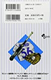 MAJOR(メジャー) 78 (少年サンデーコミックス) 画像