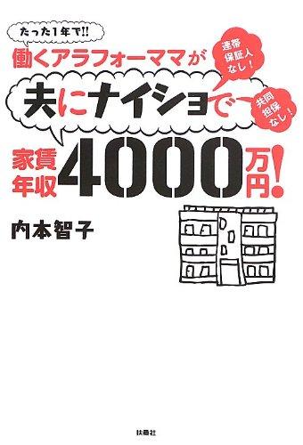 働くアラフォーママが夫にナイショで家賃年収4000万円!の詳細を見る