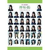 欅坂46 ギター弾き語り ベスト・セレクション