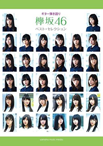 ギター弾き語り 欅坂46 ベスト・セレクション 【初版限定特典付き】