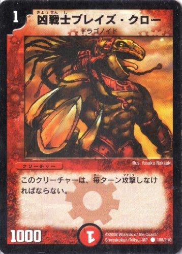 デュエルマスターズ 《凶戦士ブレイズ・クロー》 DM01-100-C  【クリーチャー】