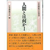 人間とは何か I: 仏教における「人間」定義の諸相 (日本佛教学会叢書)