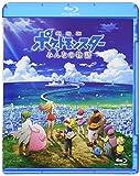 【メーカー特典あり】劇場版ポケットモンスター みんなの物語(通常盤)(クリアファイル付) [Blu-ray]