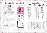 日本一楽しい漢字ドリル うんこかん字ドリル 小学1年生 画像