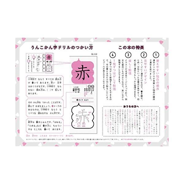 日本一楽しい漢字ドリル うんこかん字ドリル 小...の紹介画像2