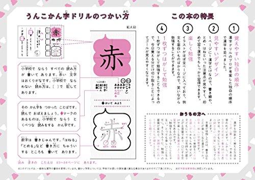 文響社『日本一楽しい漢字ドリルうんこかん字ドリル小学1年生』