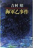 海軍乙事件 (文春文庫)