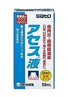 【第3類医薬品】アセス液 50mL