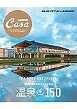 Casa BRUTUS特別編集 温泉150 (マガジンハウスムック CASA BRUTUS) 画像