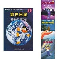 藤子・F・不二雄SF短篇集 全4巻セット (クーポンで+3%ポイント)
