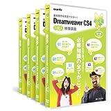 ドリームウィーバーCS4:DVD講座 必修編4巻セット