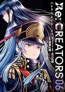 Re:CREATORS(6) (サンデーGXコミックス)