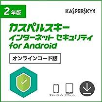 カスペルスキー インターネット セキュリティ for Android (最新版)   2年1台版   オンラインコード版   Android対応
