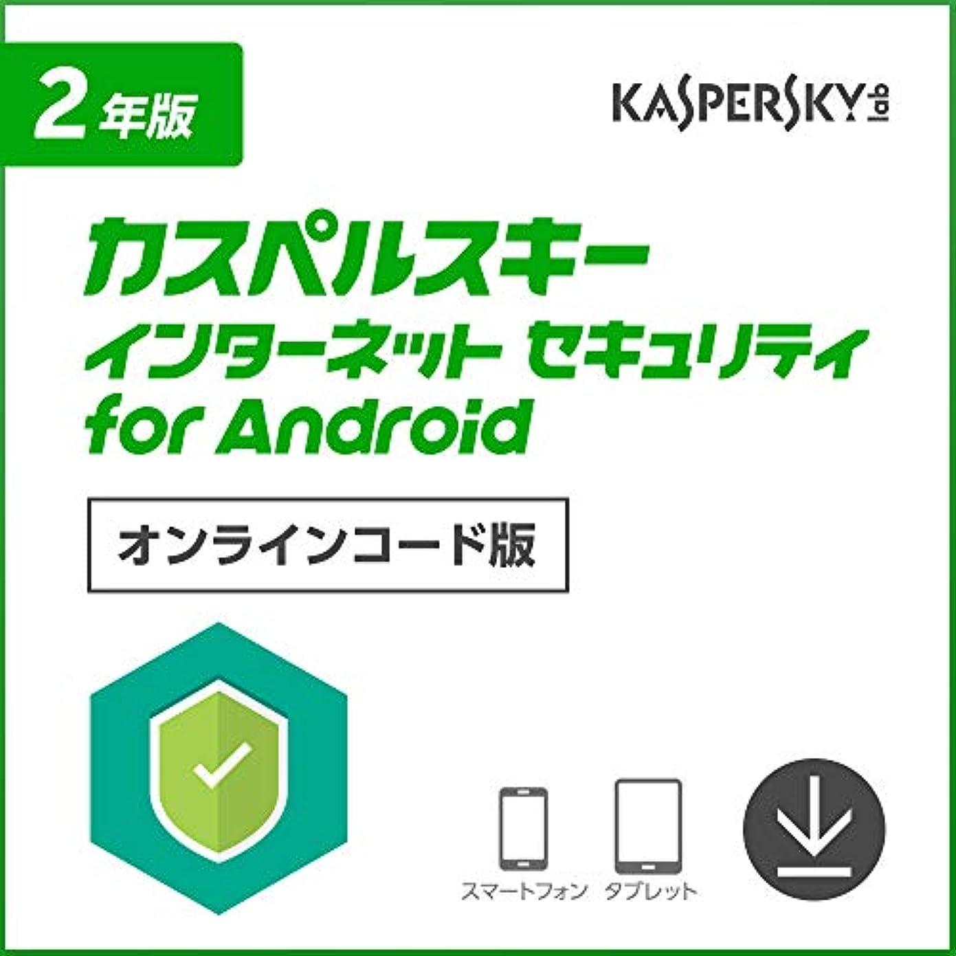 サーキットに行く撃退する経済的カスペルスキー インターネット セキュリティ for Android (最新版) | 2年1台版 | オンラインコード版 | Android対応