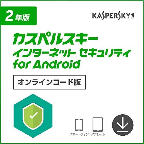 カスペルスキー インターネット セキュリティ for Android (最新版) | 2年1台版 | オンラインコード版 | Android対応