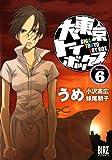 大東京トイボックス(6) (バーズコミックス)