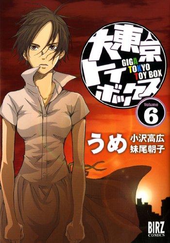 大東京トイボックス(6) (バーズコミックス)の詳細を見る