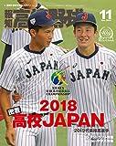 報知高校野球 2018年 11月号 [雑誌] 画像