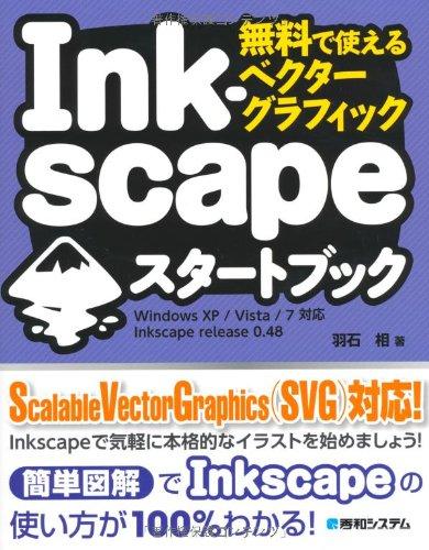 無料で使えるベクターグラフィックInkscapeスタートブックの詳細を見る