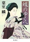 蝶のゆくへ (集英社文芸単行本)