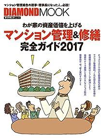 マンション管理&修繕完全ガイド2017の書影