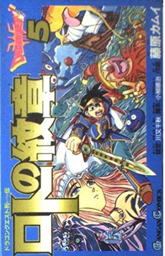 ロトの紋章―ドラゴンクエスト列伝 (5) (ガンガンコミックス)の詳細を見る