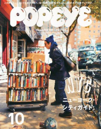 POPEYE (ポパイ) 2012年 10月号 [雑誌]の詳細を見る